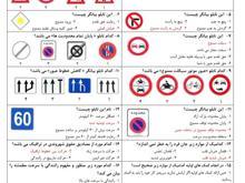 نمونه سوالات آزمون گواهینامه رانندگی آیین نامه 1400  در شیپور