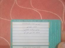 کارت سوخت گمشده در شیپور