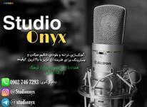 آهنگسازی ترانه تنظیم میکس و مسترینگ در شیپور-عکس کوچک