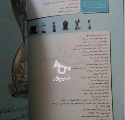 آزمون پلاس فارسی جامع گاج در گروه خرید و فروش ورزش فرهنگ فراغت در قم در شیپور-عکس3