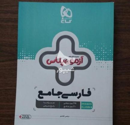 آزمون پلاس فارسی جامع گاج در گروه خرید و فروش ورزش فرهنگ فراغت در قم در شیپور-عکس1
