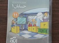 حسابان 1 سه بعدی نشر الگو در شیپور-عکس کوچک