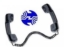 خط تلفن ثابت بدون یک تماس گرفته شده 33829918 در شیپور-عکس کوچک