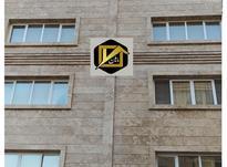 فروش آپارتمان 115 متری خیابان امام رضا  در شیپور-عکس کوچک
