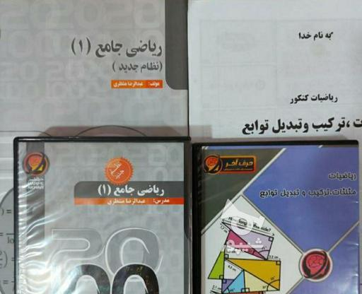 حرف آخر روی دی وی دی در گروه خرید و فروش ورزش فرهنگ فراغت در تهران در شیپور-عکس2