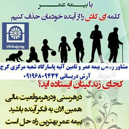 خودتون و فرزندانتون رو بیمه عمر کنید در گروه خرید و فروش خدمات و کسب و کار در البرز در شیپور-عکس2