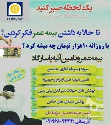 خودتون و فرزندانتون رو بیمه عمر کنید در گروه خرید و فروش خدمات و کسب و کار در البرز در شیپور-عکس3
