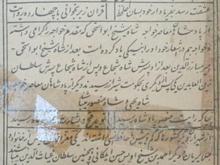 محمد حافظ شیرازی(تاریخی) در شیپور