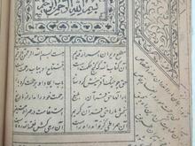 دیوان صفی علی شاه به خط حاج محمد حسین خوانساری در شیپور