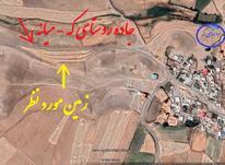 فروش زمین بغل جاده نرسیده به روستای که در شیپور-عکس کوچک
