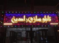 تابلوسازی/تابلوسر درب /تابلو چنلیوم /تابلوساز /کامپوزیت نما در شیپور-عکس کوچک