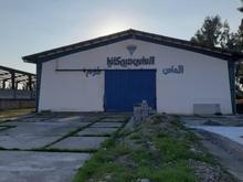 فروش صنعتی (سوله) 2700 متر در جویبار در شیپور