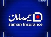 بیمه سامان  در شیپور-عکس کوچک