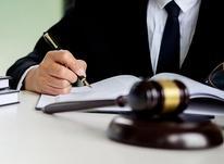 کارآموز وکالت آماده همکاری با وکلا و شرکت ها در شیپور-عکس کوچک