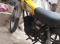 یاماها 400 در شیپور-عکس کوچک