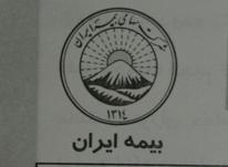 اعطای کد رسمی نمایندگی بیمه ایران در شیپور-عکس کوچک