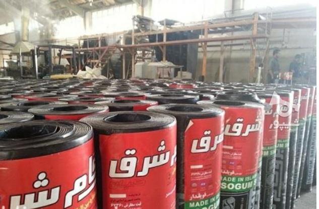 نصب اجرا وفروش  ایزوگام امیری  در گروه خرید و فروش خدمات و کسب و کار در گلستان در شیپور-عکس1