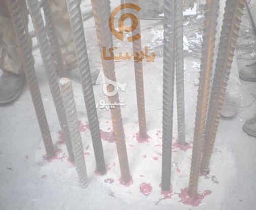 چسب کاشت میلگرد پارسیکا در گروه خرید و فروش خدمات و کسب و کار در تهران در شیپور-عکس1