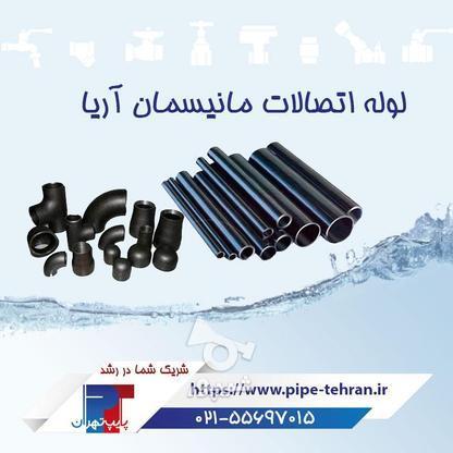 لوله اتصالات مانیسمان (فروش ویژه) در گروه خرید و فروش خدمات و کسب و کار در تهران در شیپور-عکس4