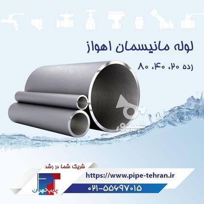 لوله اتصالات مانیسمان (فروش ویژه) در گروه خرید و فروش خدمات و کسب و کار در تهران در شیپور-عکس6