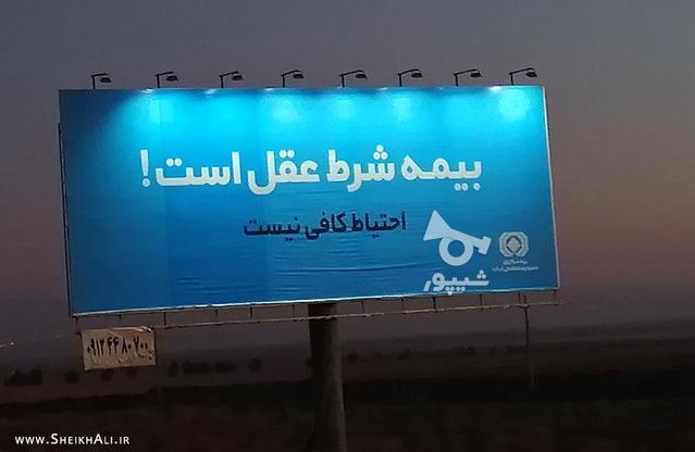 بیمه شخص ثالث با اقساط 6 ماهه در گروه خرید و فروش خدمات و کسب و کار در تهران در شیپور-عکس1