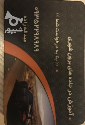آموزش رانندگی ویژه بانوان در گروه خرید و فروش خدمات و کسب و کار در تهران در شیپور-عکس1