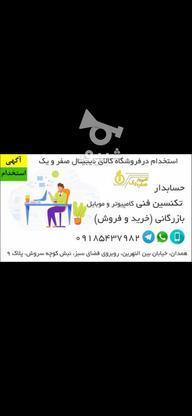 استخدام حسابدار در گروه خرید و فروش استخدام در همدان در شیپور-عکس1