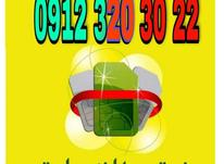 0912.320.30.22 سیم کارت رند  در شیپور-عکس کوچک
