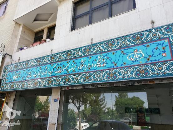 استخدام خانم و آقا در گروه خرید و فروش استخدام در تهران در شیپور-عکس5