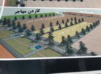 فروش زمین 110 متر سند تک برگ رسمی  در شیپور-عکس کوچک