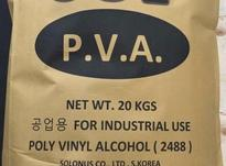 فروش انواع مواد شیمیایی پودری در شیپور-عکس کوچک