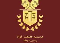 وکیل متخصص ( موسسه حقوقی)  در شیپور-عکس کوچک