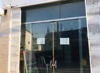 فروش تجاری و مغازه 85 متر در بابلسر در شیپور-عکس کوچک