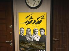 فرخوان علاقه مندان به تئاتر حرفه ایی و سینما در شیپور