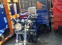 موتور سه چرخ سه چرخ nmb99 در شیپور-عکس کوچک