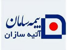 جذب مدیر فروش آتیه سازان بیمه سامان(بیمه منتخب کارکنان) در شیپور