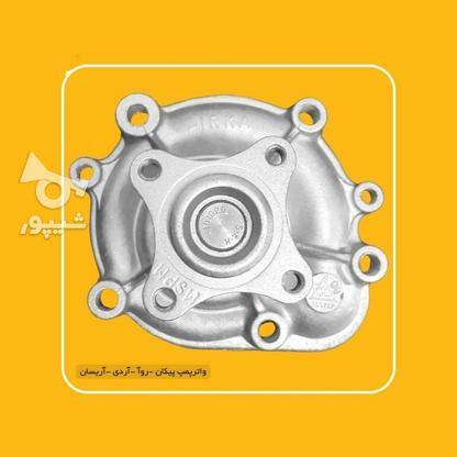 فروش انواع واترپمپ خودرو سواری در گروه خرید و فروش خدمات و کسب و کار در تهران در شیپور-عکس1