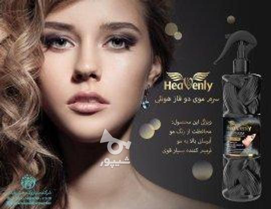 سرم دوفاز هونلی در گروه خرید و فروش لوازم شخصی در تهران در شیپور-عکس2