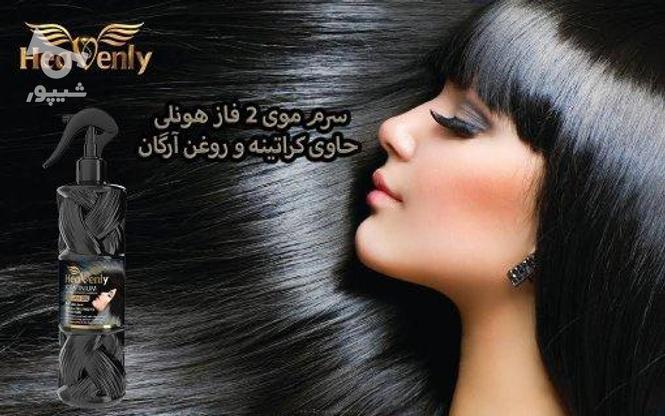سرم دوفاز هونلی در گروه خرید و فروش لوازم شخصی در تهران در شیپور-عکس4