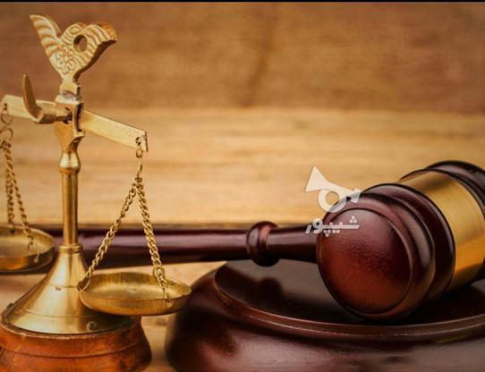 وکیل با 15 سال سابقه  در گروه خرید و فروش خدمات و کسب و کار در تهران در شیپور-عکس1