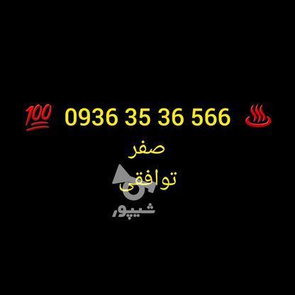 سیم کارت های رند ایرانسل 09363536566 در گروه خرید و فروش موبایل، تبلت و لوازم در تهران در شیپور-عکس1