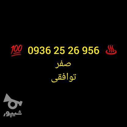 سیم کارت های رند ایرانسل 09363536566 در گروه خرید و فروش موبایل، تبلت و لوازم در تهران در شیپور-عکس2
