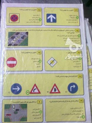 سوالات آیین نامه راهنمایی رانندگی گواهینامه در گروه خرید و فروش ورزش فرهنگ فراغت در یزد در شیپور-عکس2