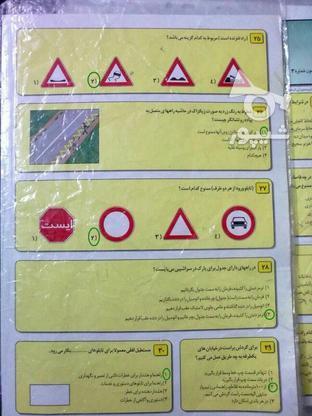 سوالات آیین نامه راهنمایی رانندگی گواهینامه در گروه خرید و فروش ورزش فرهنگ فراغت در یزد در شیپور-عکس3
