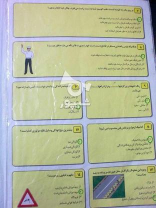 سوالات آیین نامه راهنمایی رانندگی گواهینامه در گروه خرید و فروش ورزش فرهنگ فراغت در یزد در شیپور-عکس4