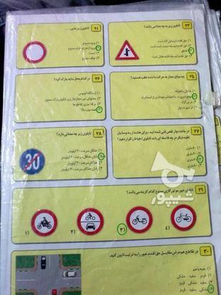 سوالات آیین نامه راهنمایی رانندگی گواهینامه در گروه خرید و فروش ورزش فرهنگ فراغت در یزد در شیپور-عکس1