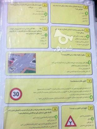 سوالات آیین نامه راهنمایی رانندگی گواهینامه در گروه خرید و فروش ورزش فرهنگ فراغت در یزد در شیپور-عکس5