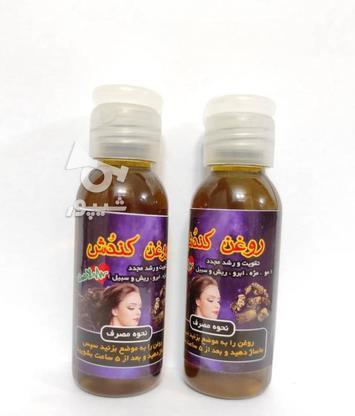تقویت و رشد مجدد ریش مژه ابرو و... در گروه خرید و فروش لوازم شخصی در تهران در شیپور-عکس1