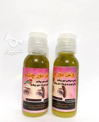 تقویت و رشد مجدد ریش مژه ابرو و... در گروه خرید و فروش لوازم شخصی در تهران در شیپور-عکس2