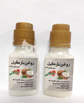 تقویت و رشد مجدد ریش مژه ابرو و... در گروه خرید و فروش لوازم شخصی در تهران در شیپور-عکس4